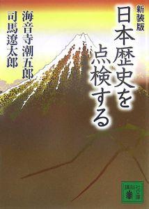 日本歴史を点検する<新装版>