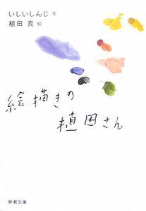 絵描きの植田さん