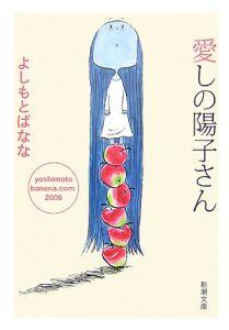 愛しの陽子さん yoshimotobanana.com 2006