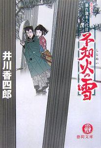 不知火の雪 暴れ旗本八代目