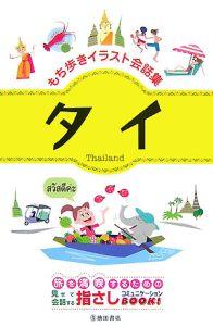 アジア旅行研究会『タイ もち歩きイラスト会話集』