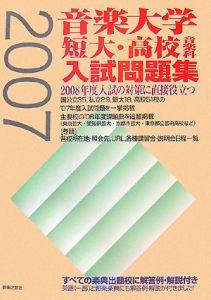 音楽大学・短大・高校音楽科入試問題集 2007