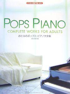 おとなのポップス・ピアノ大全集