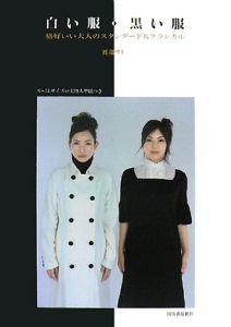 白い服・黒い服