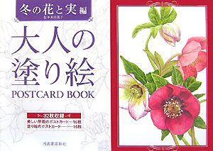 大人の塗り絵POSTCARD BOOK 冬の花と実編