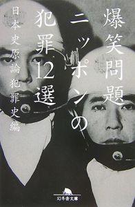 ニッポンの犯罪12選 日本史原論犯罪史編