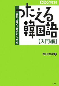 つたえる韓国語 入門編 CD2枚付