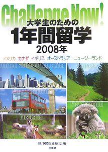 大学生のための1年間留学 2008