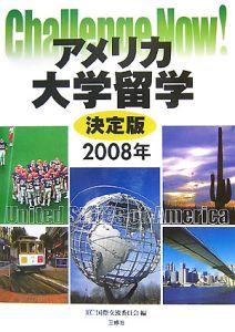 アメリカ大学留学<決定版> 2008