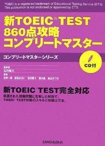 新TOEIC TEST 860点攻略コンプリートマスター CD付