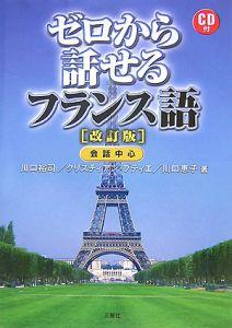 ゼロから話せるフランス語<改訂版> CD付