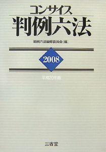 コンサイス判例六法 平成20年