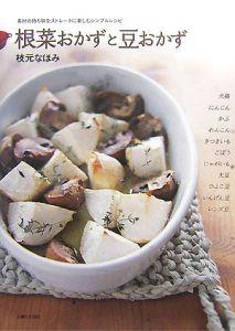 根菜おかずと豆おかず