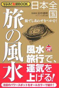 『日本全国旅の風水』田中道明