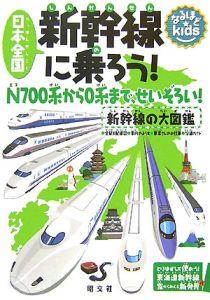 『日本全国新幹線に乗ろう!』ジャッキー・コックル