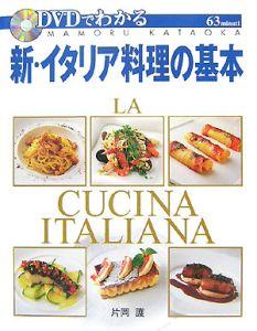 DVDでわかる 新・イタリア料理の基本