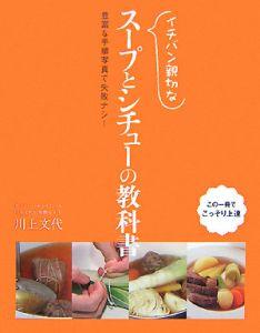 イチバン親切なスープとシチューの教科書