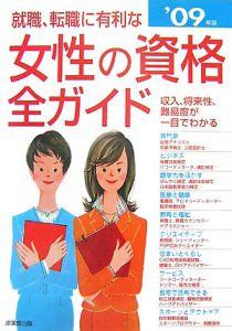 就職・転職に有利な女性の資格全ガイド 2009