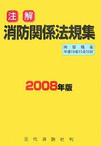 注解 消防関係法規集 2008