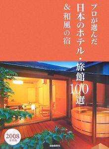 プロが選んだ日本のホテル・旅館100選&和風の宿 2008