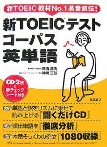 新・TOEICテストコーパス英単語 CD付き