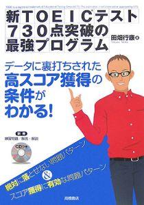 『新・TOEICテスト730点突破の最強プログラム』田畑行康