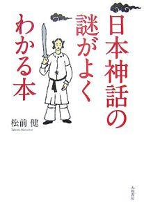 日本神話の謎がよくわかる本