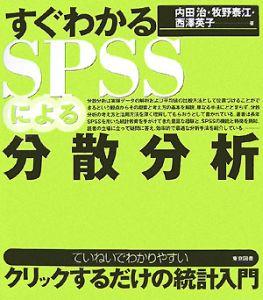 すぐわかるSPSSによる分散分析