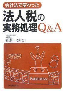 会社法で変わった 法人税の実務処理Q&A