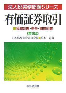 有価証券取引 税務処理・申告・調査対策<第6版>