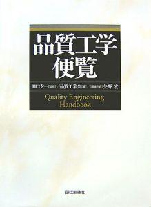 『品質工学便覧』矢野宏