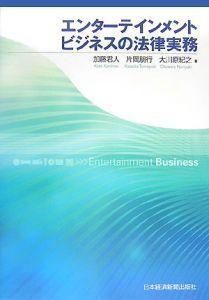 エンターテインメントビジネスの法律実務