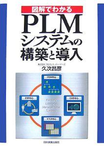 図解でわかる PLMシステムの構築と導入