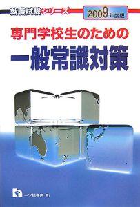 専門学校生のための一般常識対策 2009