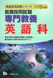 教員採用試験 専門教養 英語科 2009