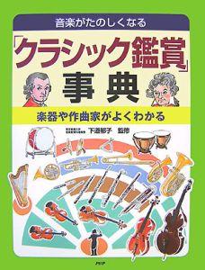 「クラシック鑑賞」事典