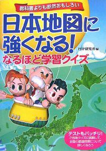 日本地図に強くなる!なるほど学習クイズ