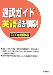 通訳ガイド英語過去問解説 平成19年度問題収録