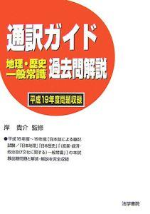 通訳ガイド地理・歴史・一般常識過去問解説 平成19年