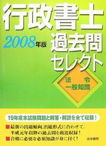 行政書士 過去問セレクト 法令・一般知識 2008
