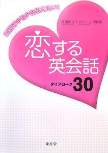 恋する英会話 ダイアローグ30