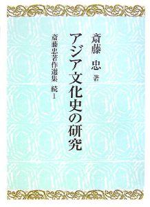 『アジア文化史の研究 続・斎藤忠著作選集1』斎藤忠
