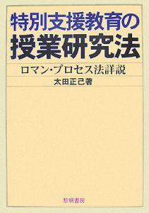『特別支援教育の授業研究法』太田正己