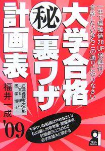 大学合格(秘)裏ワザ計画表 2009