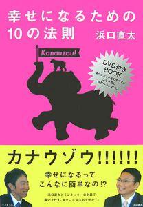 『幸せになるための10の法則 DVD付き』浜口直太