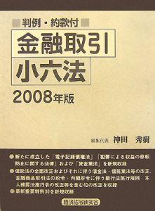 金融取引小六法 2008