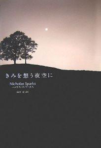 『きみを想う夜空に』ニコラス・スパークス