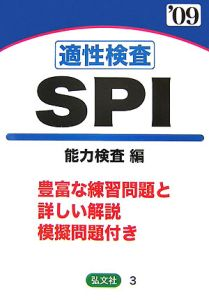 適性検査SPI 能力検査編 2009