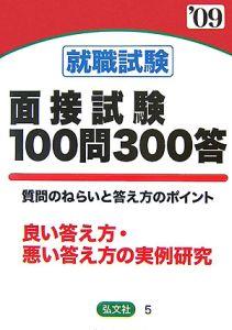 面接試験100問300答 2009
