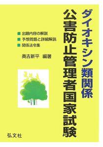 ダイオキシン類関係公害防止管理者国家試験